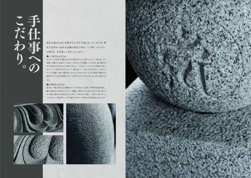 坂口石材工芸パンフレット6