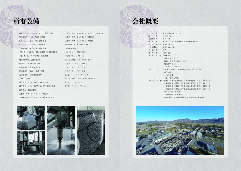 坂口石材工芸パンフレット8