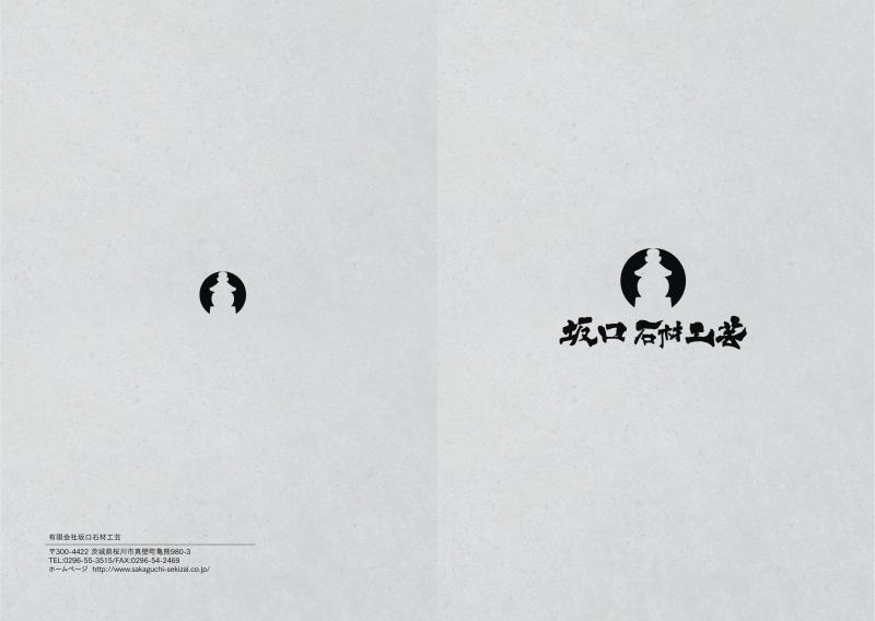 坂口石材工芸パンフレット表紙