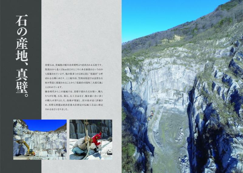 坂口石材工芸パンフレット3