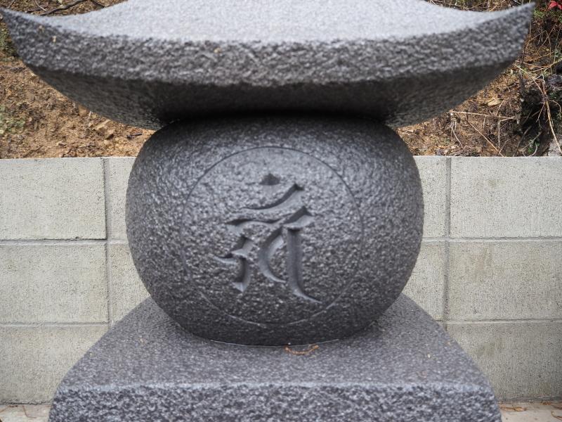 五輪塔に彫る梵字の意義と薬研彫り